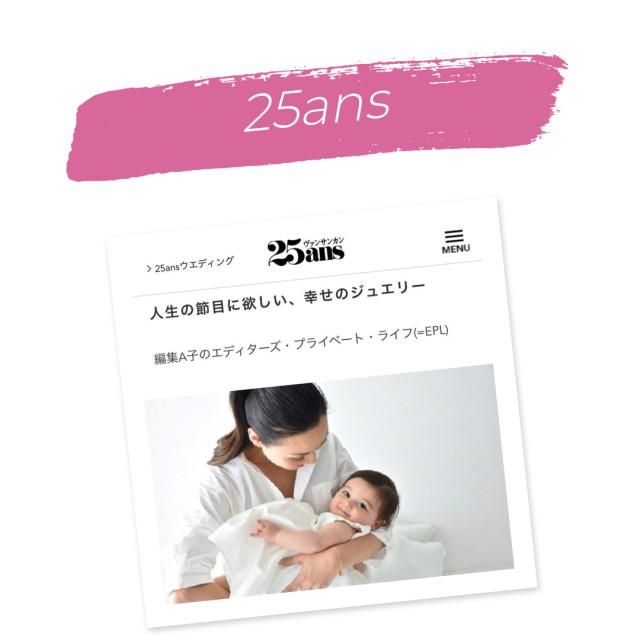『25ans.jp』エディターズ・プライベートライフにてご紹介いただきました