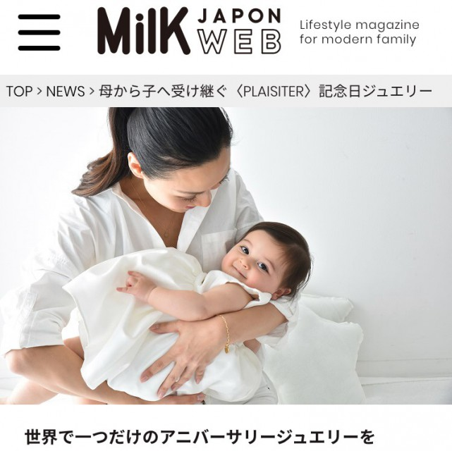 『MilK JAPON』WEBに掲載。