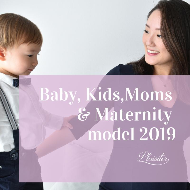 2019ベビー・キッズ&ママ、マタニティモデル募集