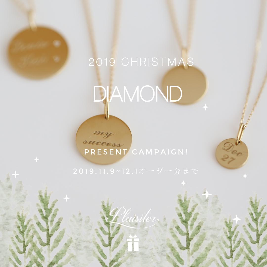 2019Christmas Diamond Campaign